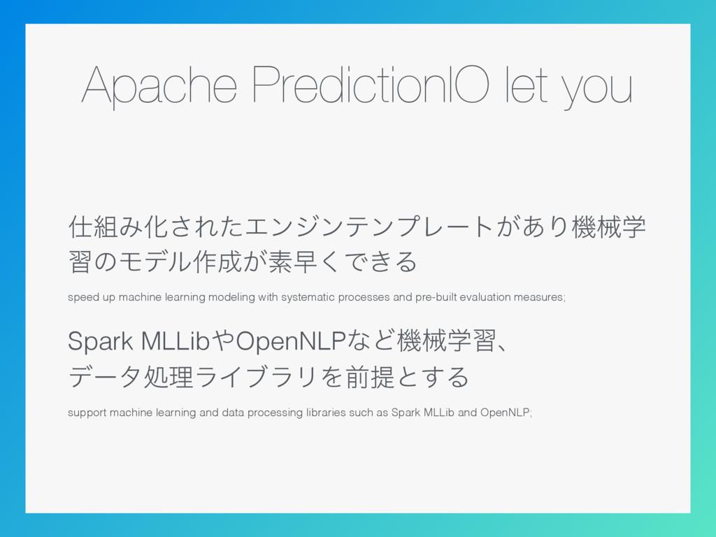 Apache PredictionIO let you ΈԽ͞ΕͨΤϯδϯςϯϓϨʔτ͕͋...