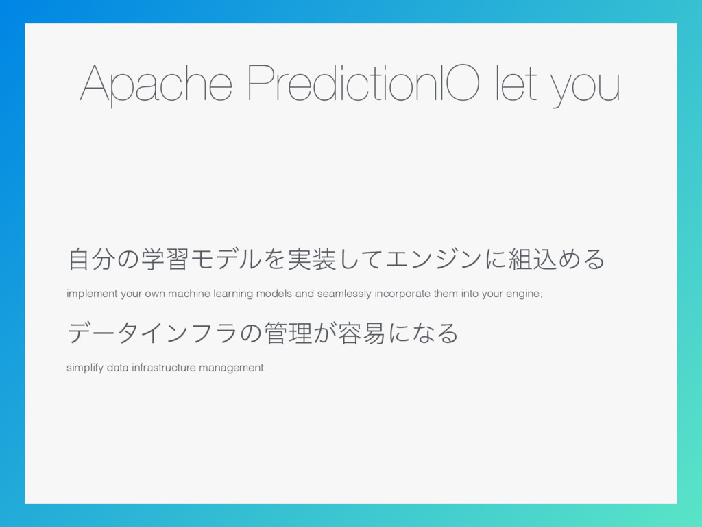 Apache PredictionIO let you ࣗͷֶशϞσϧΛ࣮ͯ͠Τϯδϯʹ...