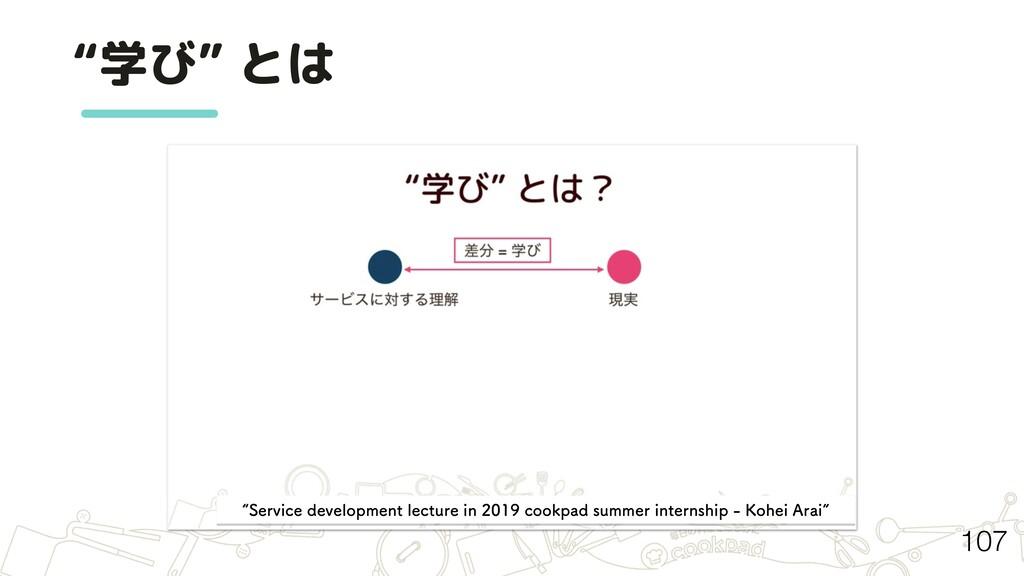 """""""学び"""" とは 107 l4FSWJDFEFWFMPQNFOUMFDUVSFJO..."""