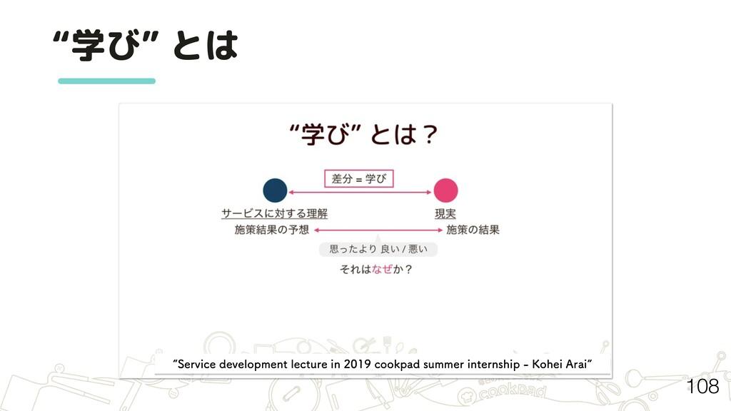 """""""学び"""" とは 108 l4FSWJDFEFWFMPQNFOUMFDUVSFJO..."""
