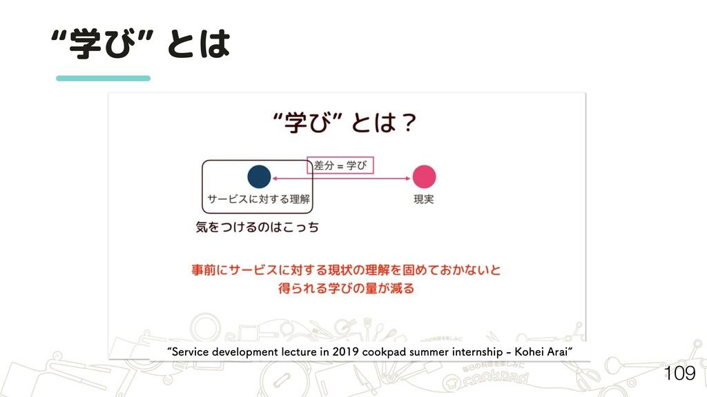 """""""学び"""" とは 109 l4FSWJDFEFWFMPQNFOUMFDUVSFJO..."""