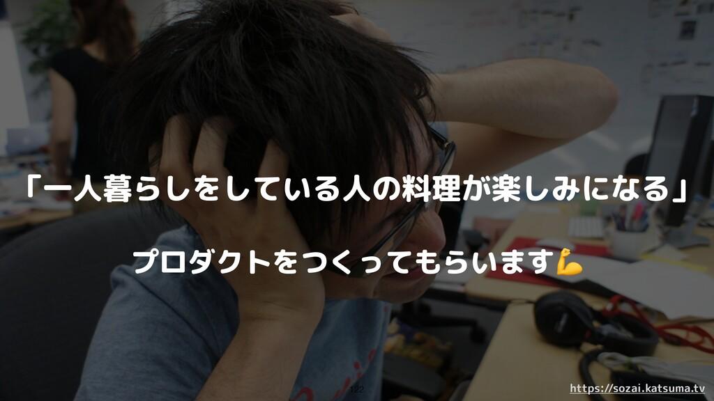 https://sozai.katsuma.tv プロダクトをつくってもらいます 「一人暮らし...