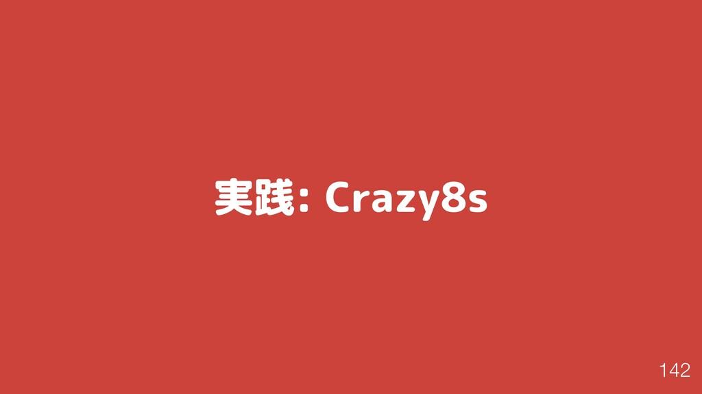 実践: Crazy8s 142