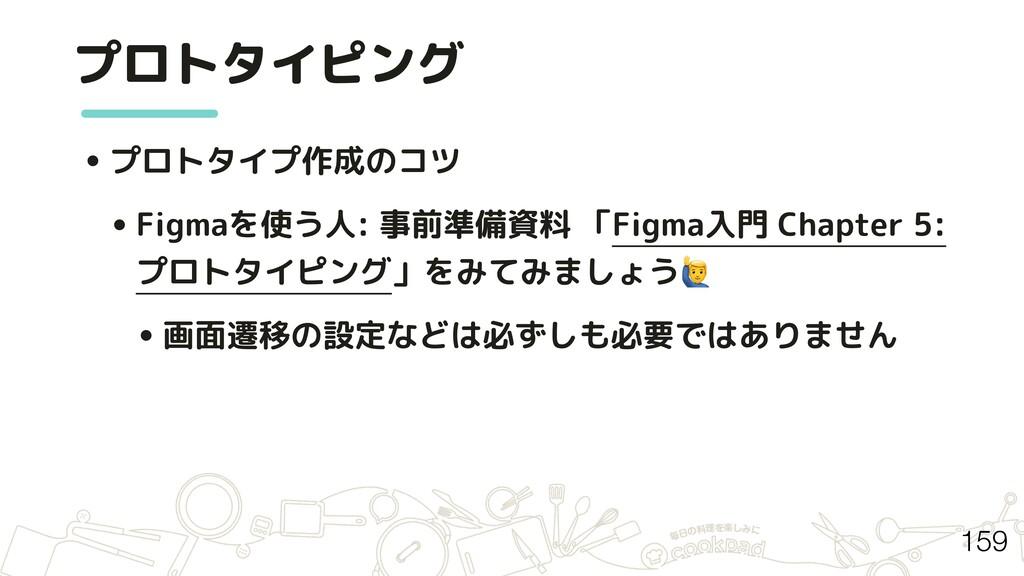 プロトタイピング • プロトタイプ作成のコツ • Figmaを使う人: 事前準備資料 「Fig...