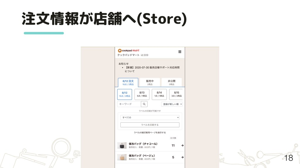注文情報が店舗へ(Store) 18