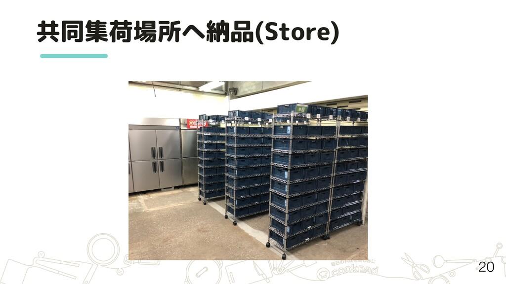 共同集荷場所へ納品(Store) 20