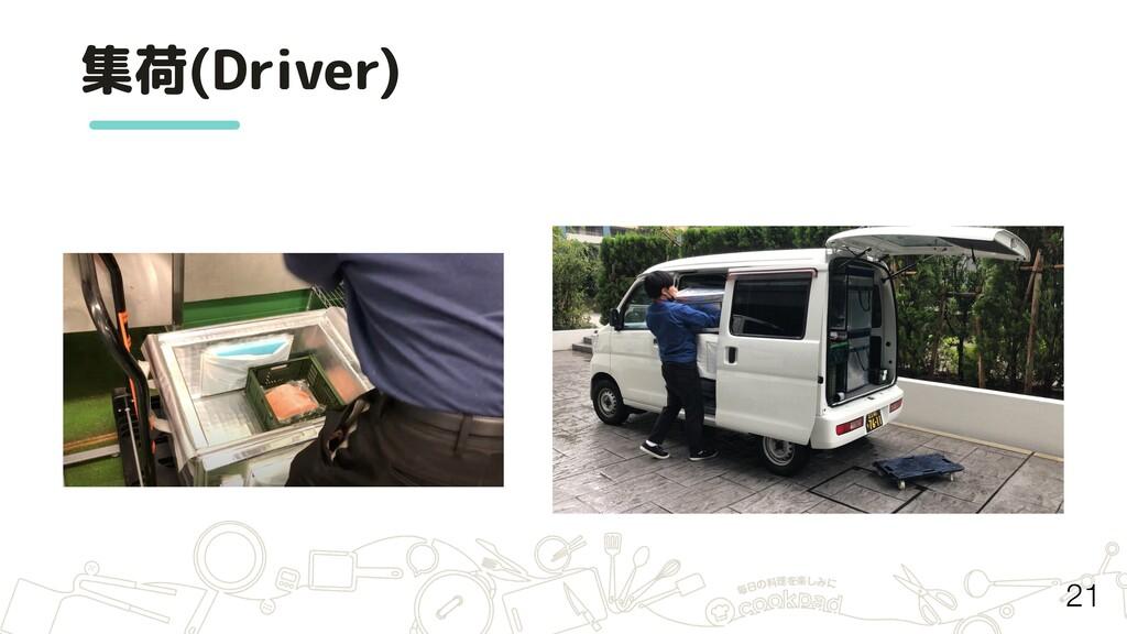 集荷(Driver) 21