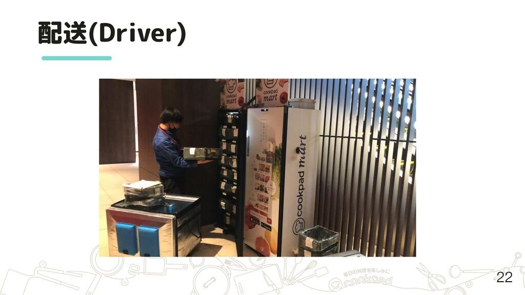 配送(Driver) 22