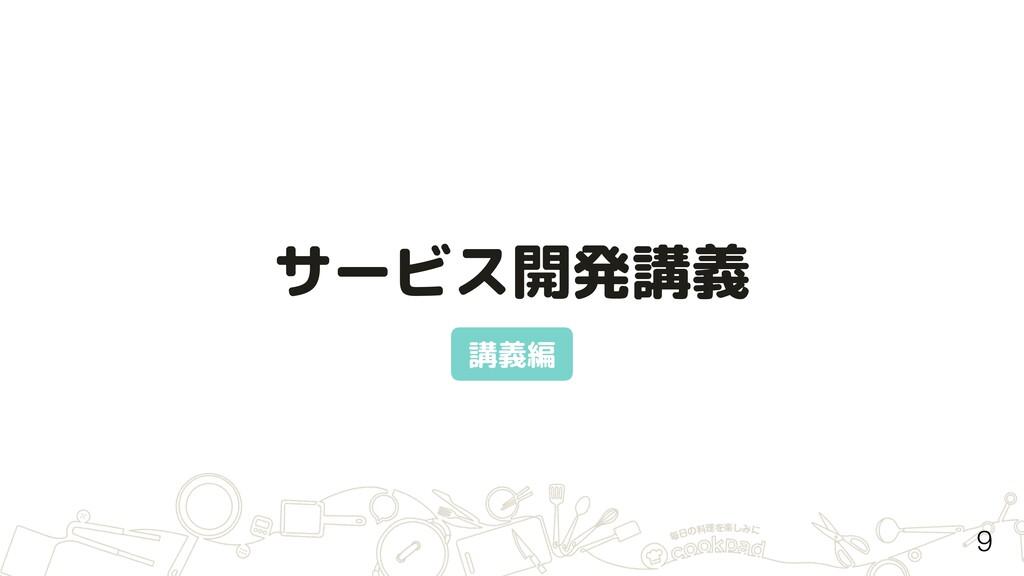 サービス開発講義 講義編 9