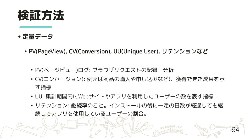 •定量データ ‣ PV(PageView), CV(Conversion), UU(Uniqu...