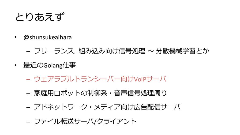 とりあえず • @shunsukeaihara  – フリーランス.  ...
