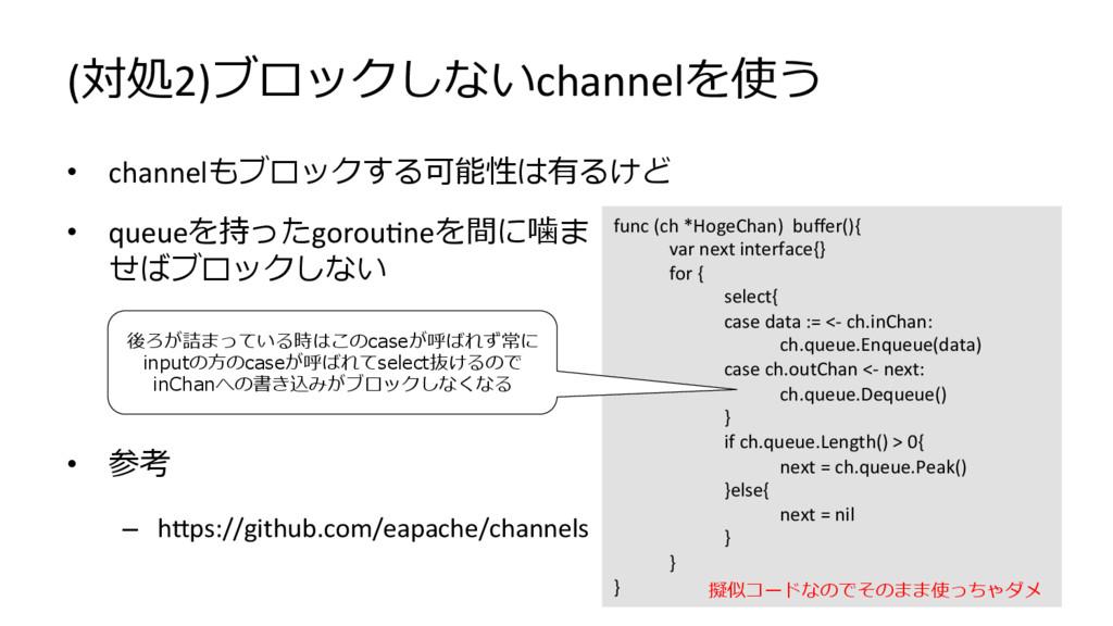 (対処2)ブロックしないchannelを使う • channelもブロックする可能性は有るけ...