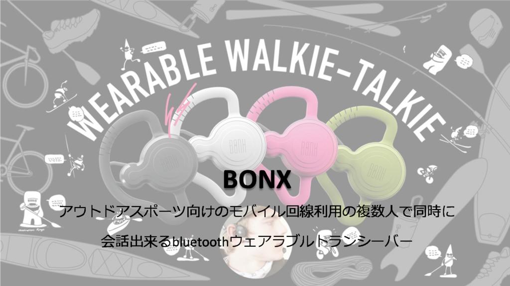 BONX アウトドアスポーツ向けのモバイル回線利利⽤用の複数⼈人で同時に  会話出来る...