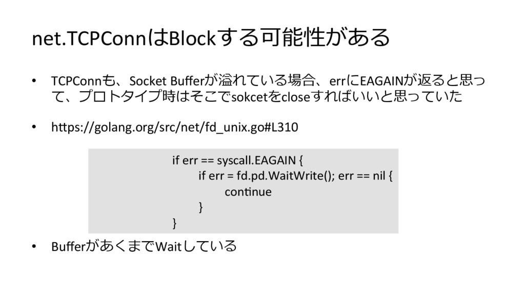 net.TCPConnはBlockする可能性がある • TCPConnも、Socket ...