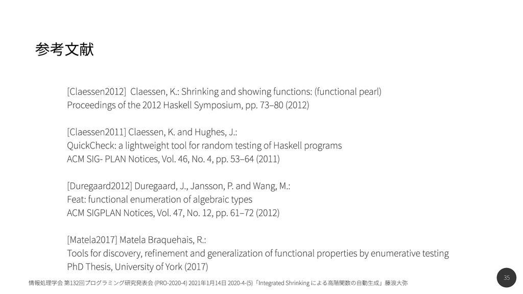 35 情報処理学会 第132回プログラミング研究発表会 (PRO-2020-4) 2021年1...