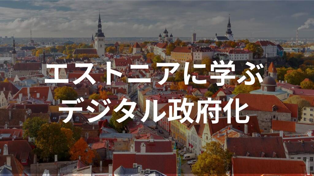 エストニアに学ぶ  デジタル政府化