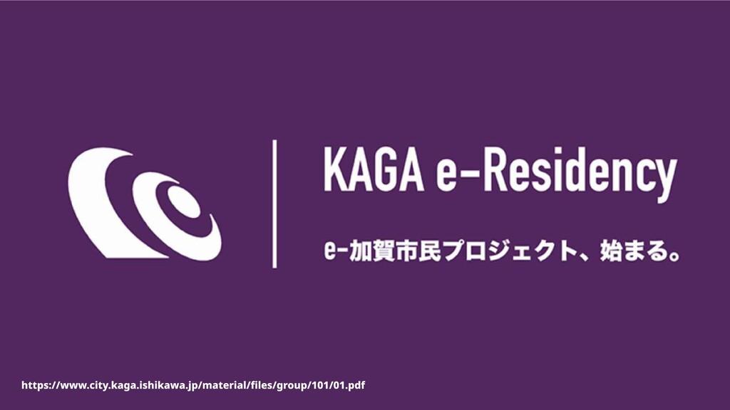 https://www.city.kaga.ishikawa.jp/material/file...