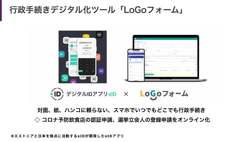 行政手続きデジタル化ツール「LoGoフォーム」 対面、紙、ハンコに頼らない、スマホでいつでもど...