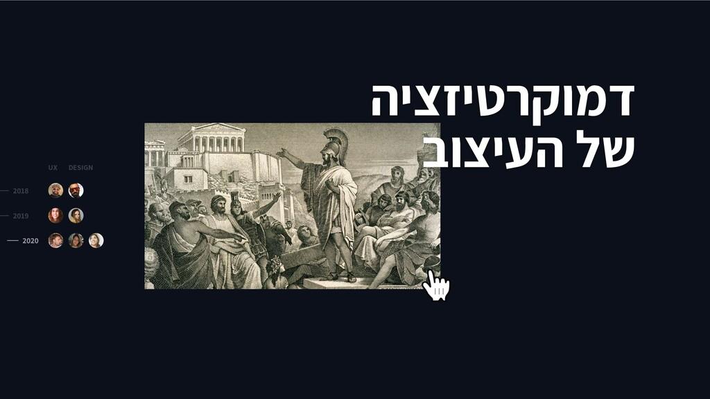היצזיטרקומד בוציעה לש UX DESIGN