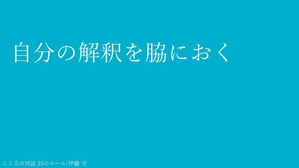 ⾃分の解釈を脇におく こころの対話 25のルール/伊藤 守