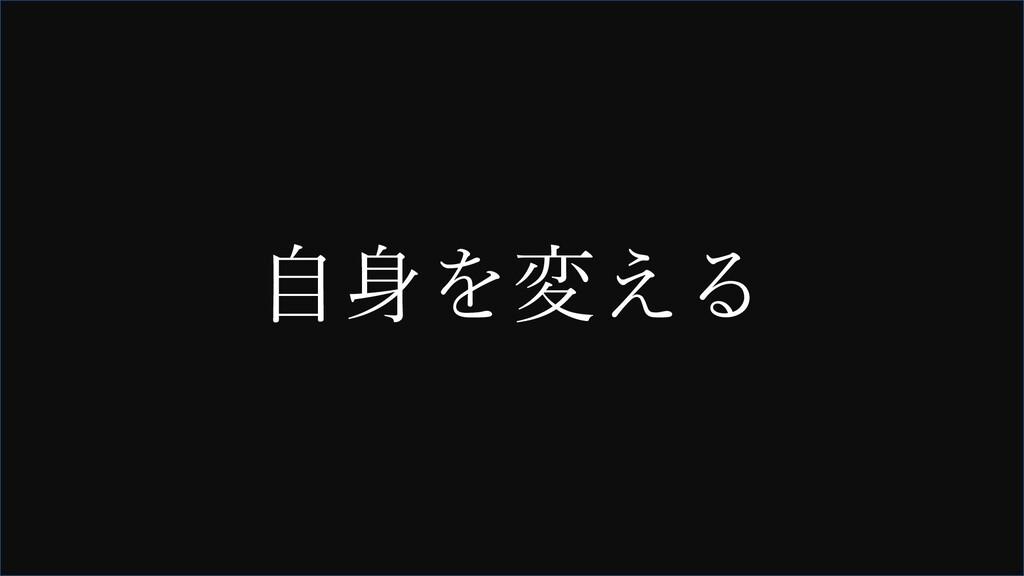 ⾃⾝を変える