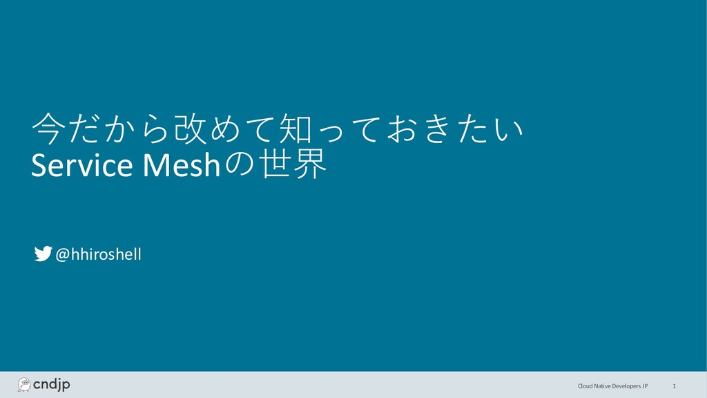 Cloud Native Developers JP 今だから改めて知っておきたい Servi...