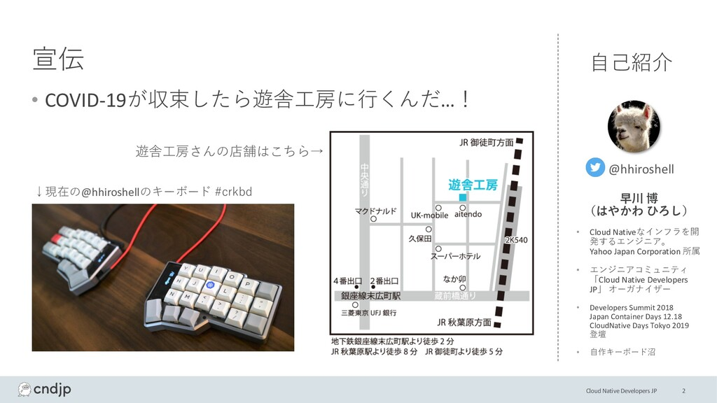 Cloud Native Developers JP 宣伝 • COVID-19が収束したら遊...