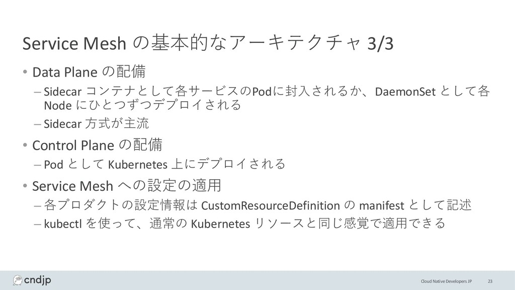 Cloud Native Developers JP Service Mesh の基本的なアー...