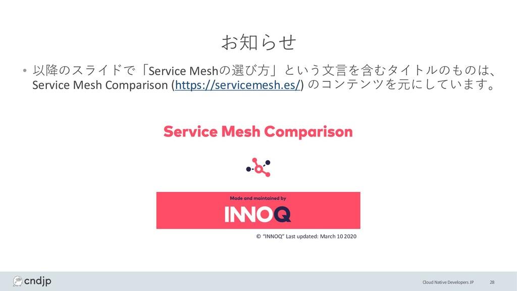 Cloud Native Developers JP お知らせ • 以降のスライドで「Serv...