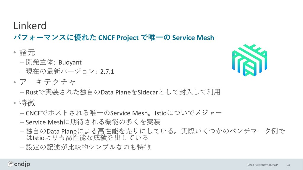 Cloud Native Developers JP Linkerd • 諸元 – 開発主体:...