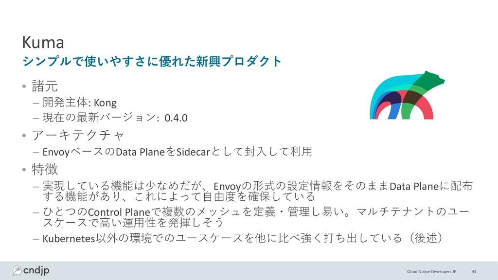 Cloud Native Developers JP Kuma • 諸元 – 開発主体: Ko...