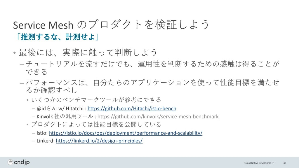 Cloud Native Developers JP Service Mesh のプロダクトを...