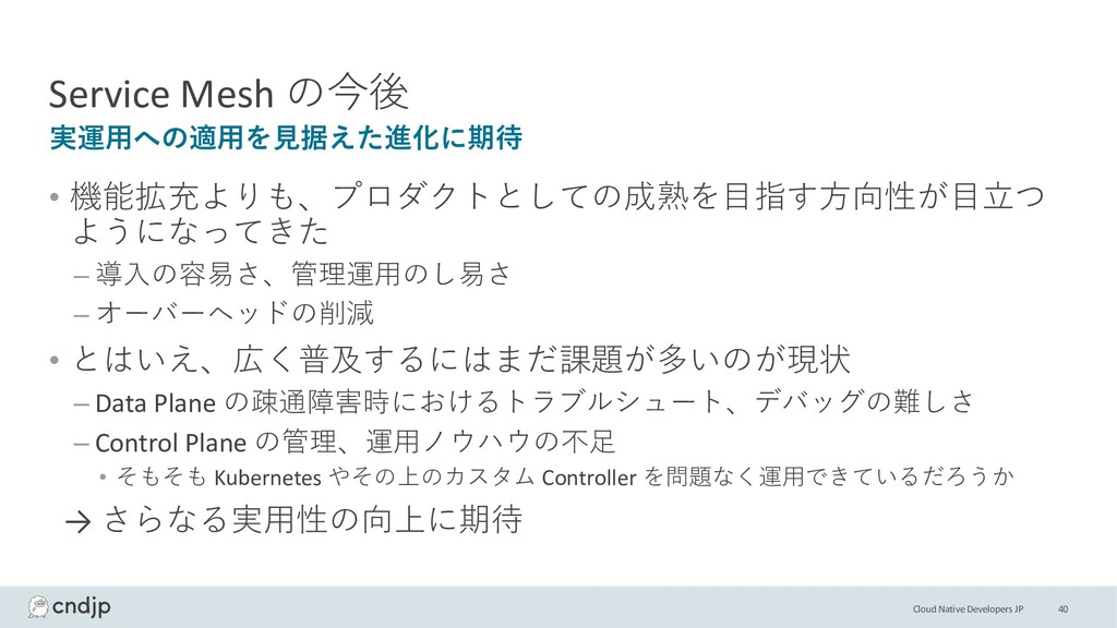 Cloud Native Developers JP Service Mesh の今後 • 機...