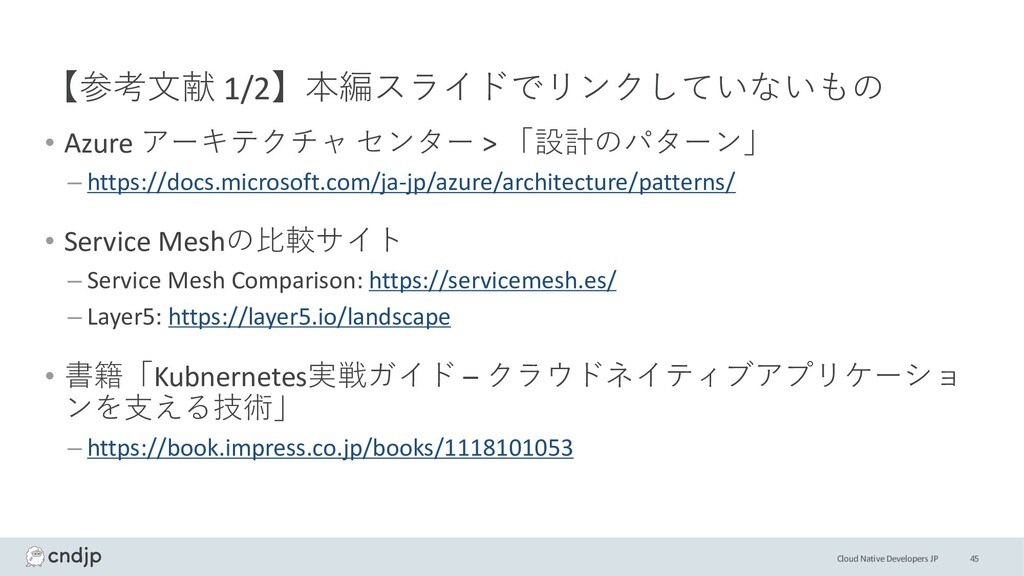 Cloud Native Developers JP 【参考⽂献 1/2】本編スライドでリンク...