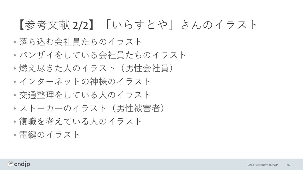 Cloud Native Developers JP 【参考⽂献 2/2】「いらすとや」さんの...