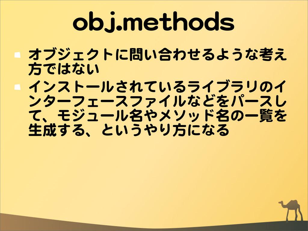 oobbjj..mmeetthhooddss オブジェクトに問い合わせるような考え 方ではない...