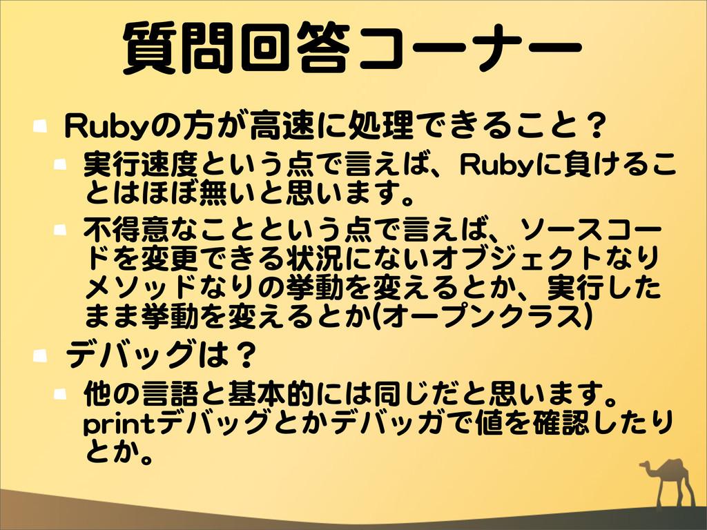 質問回答コーナー RRuubbyyの方が高速に処理できること? 実行速度という点で言えば、RR...