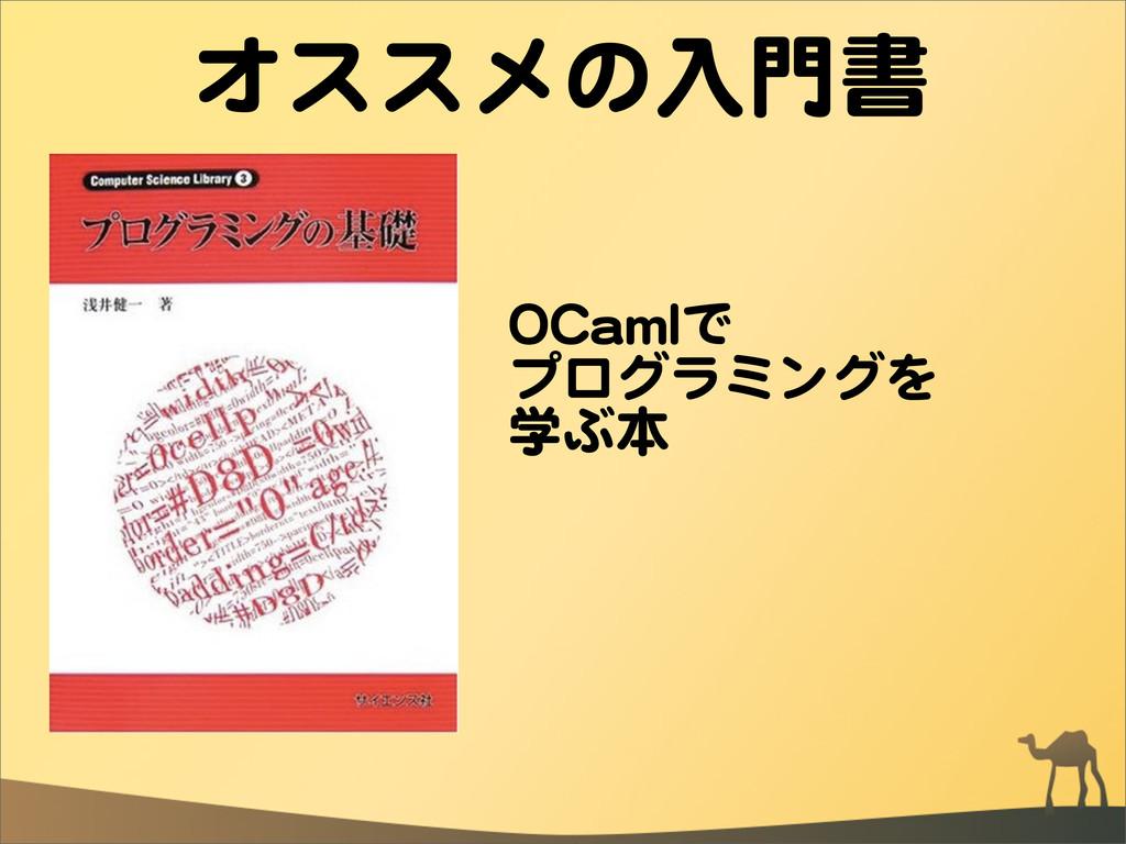 オススメの入�門書 OOCCaammllで プログラミングを 学ぶ本