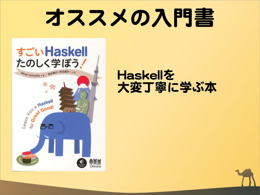 オススメの入�門書 HHaasskkeellllを 大変丁寧に学ぶ本