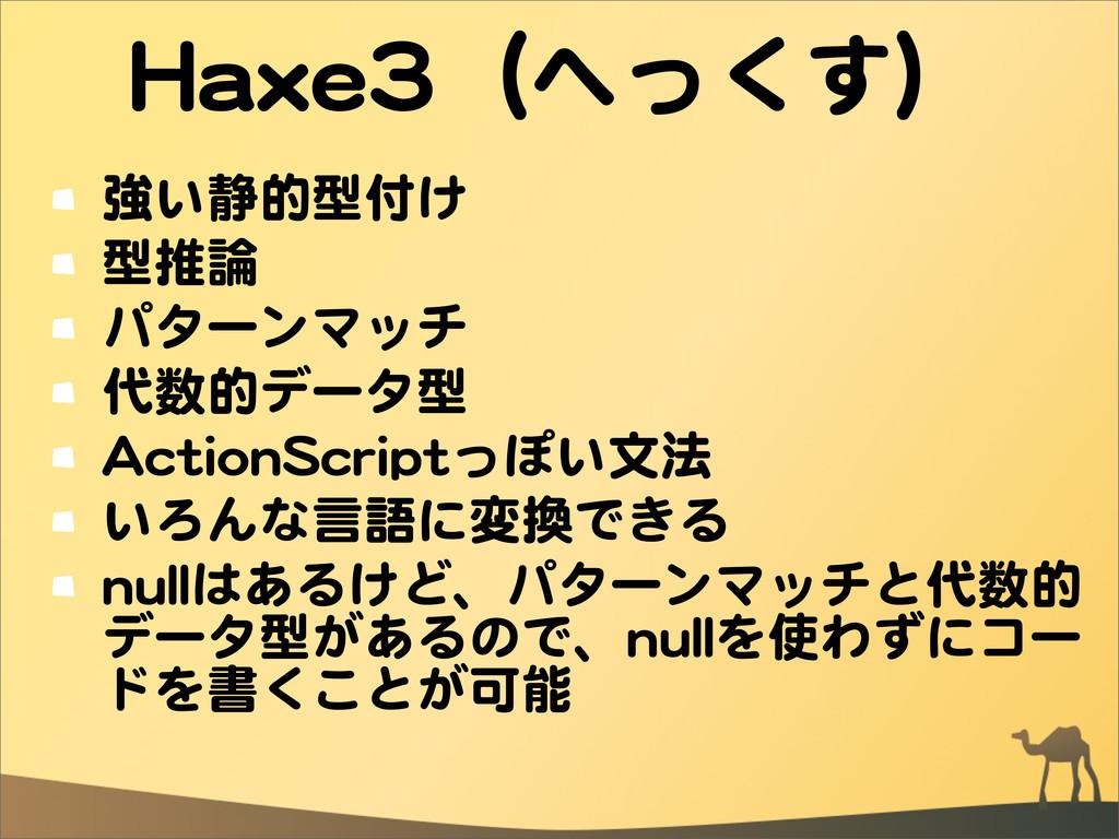 HHaaxxee33(へっくす) 強い静的型付け 型推論 パターンマッチ 代数的データ型 AA...