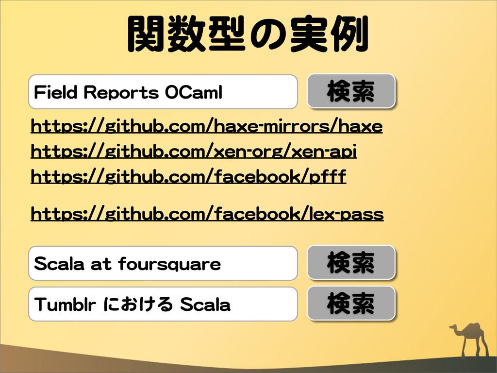関数型の実例 hhttttppss::////ggiitthhuubb..ccoomm//xx...