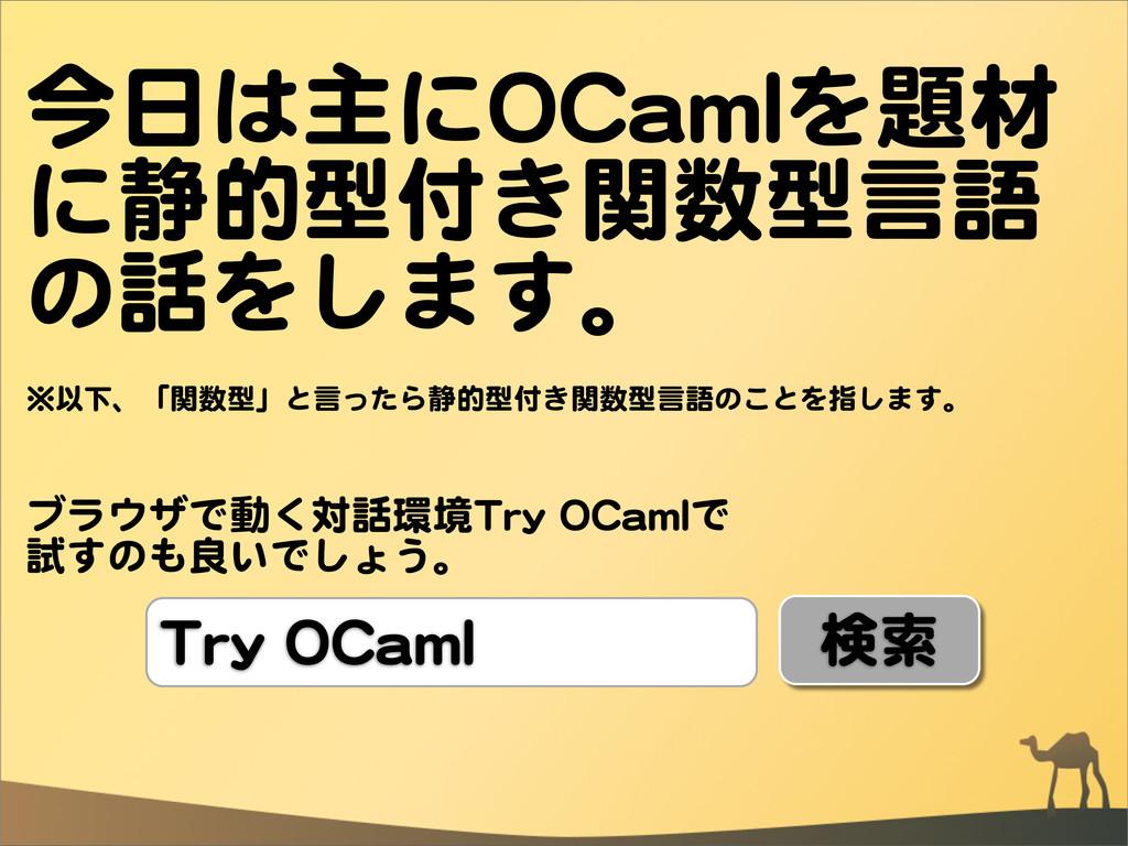 今日は主にOOCCaammllを題材 に静的型付き関数型言語 の話をします。 ※以下、「関数型...