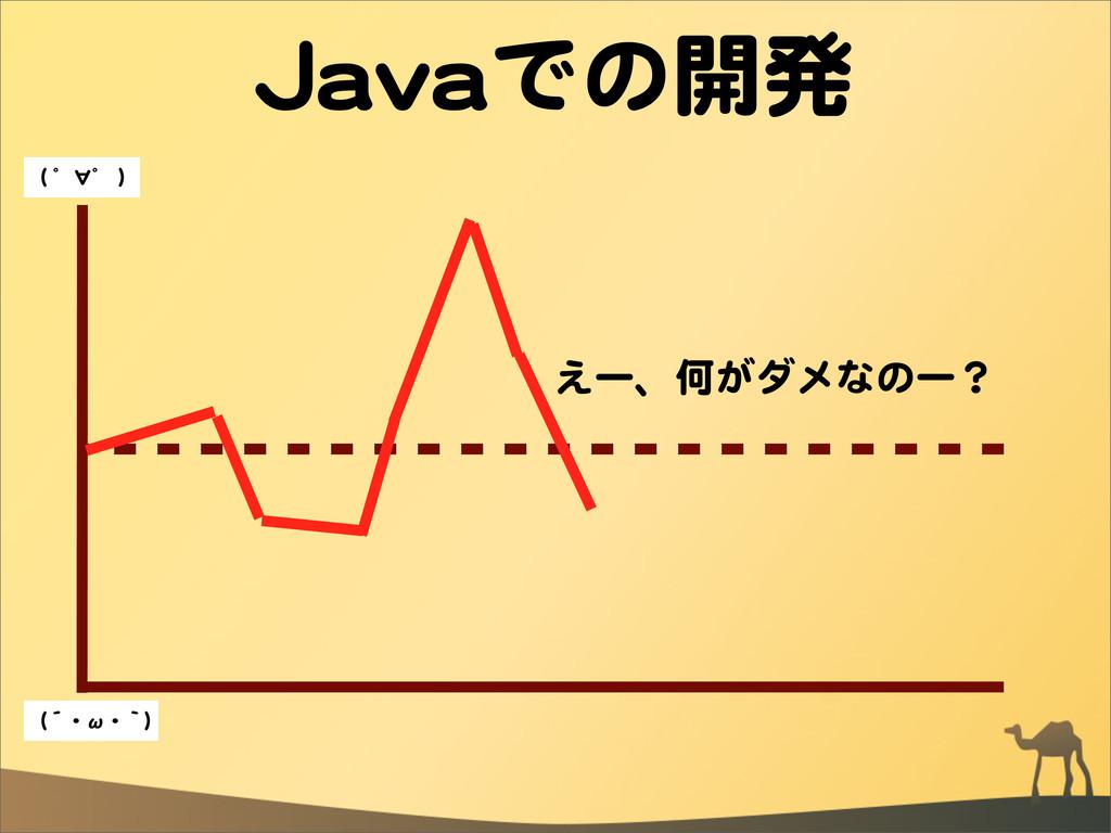 JJaavvaaでの開発 えー、何がダメなのー? ((  ゜∀゜  )) ((´・ω・`))