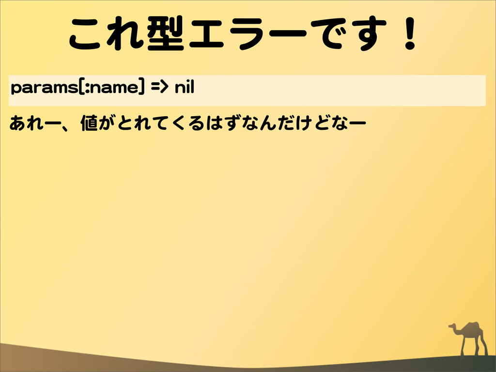 これ型エラーです! ppaarraammss[[::nnaammee]]  ==>>  nni...