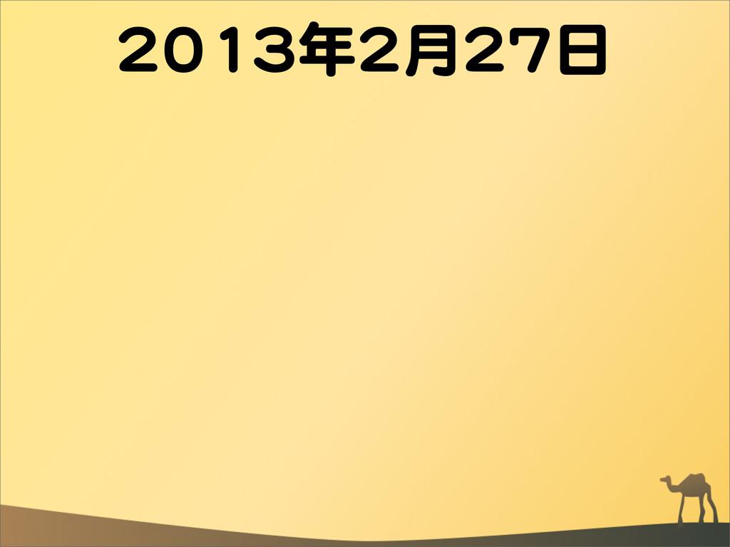 22001133年22月2277日