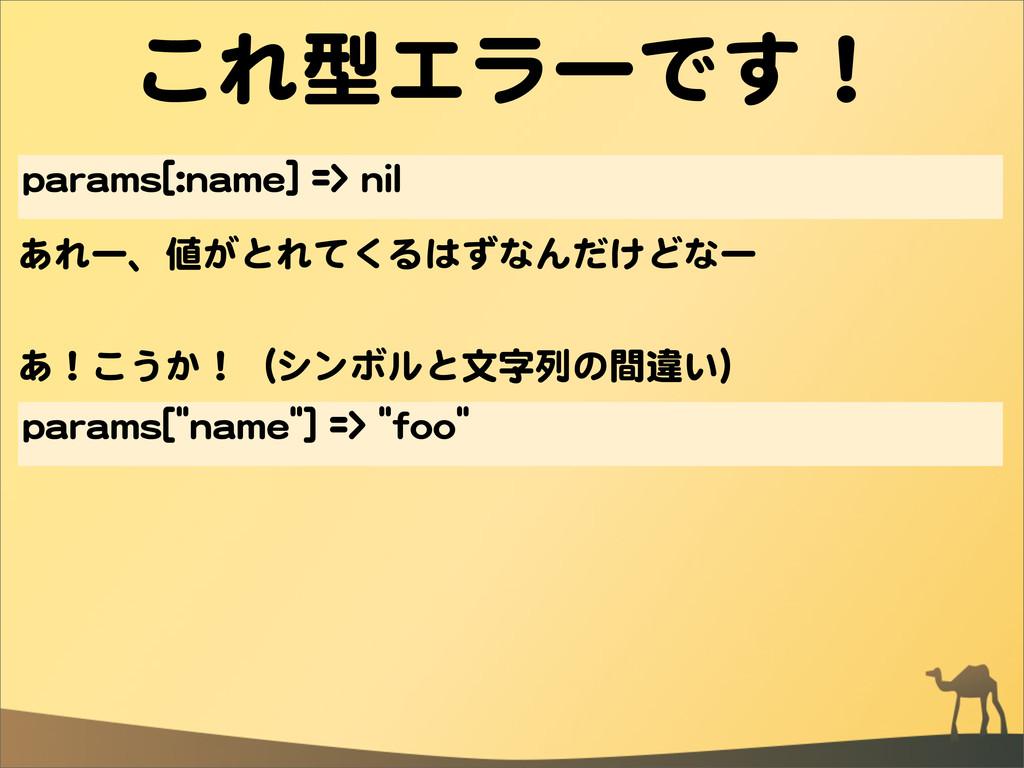 """これ型エラーです! ppaarraammss[[""""""""nnaammee""""""""]]  ==>>  """"..."""