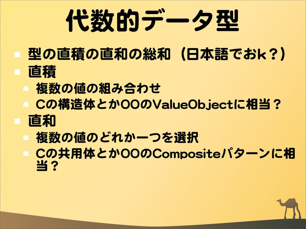 代数的データ型 型の直積の直和の総和(日本語でおkk?)) 直積 複数の値の組み合わせ CCの...