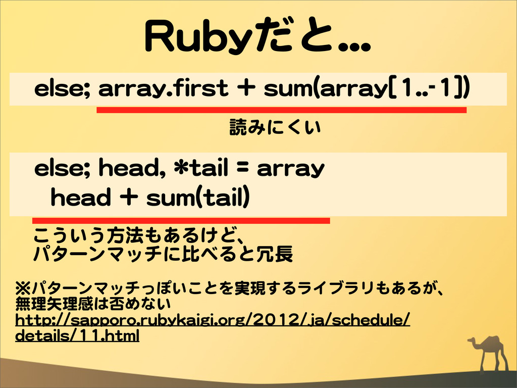 RRuubbyyだと...... eellssee;;  aarrrraayy..ffiirr...