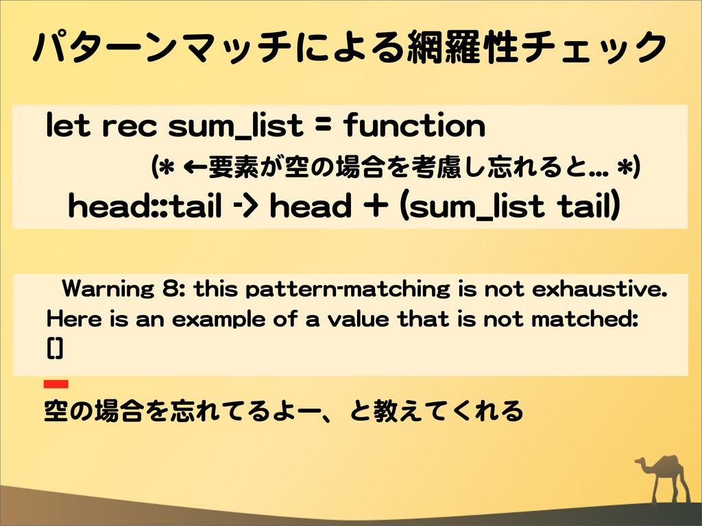 パターンマッチによる網羅性チェック lleett  rreecc  ssuumm__lliis...