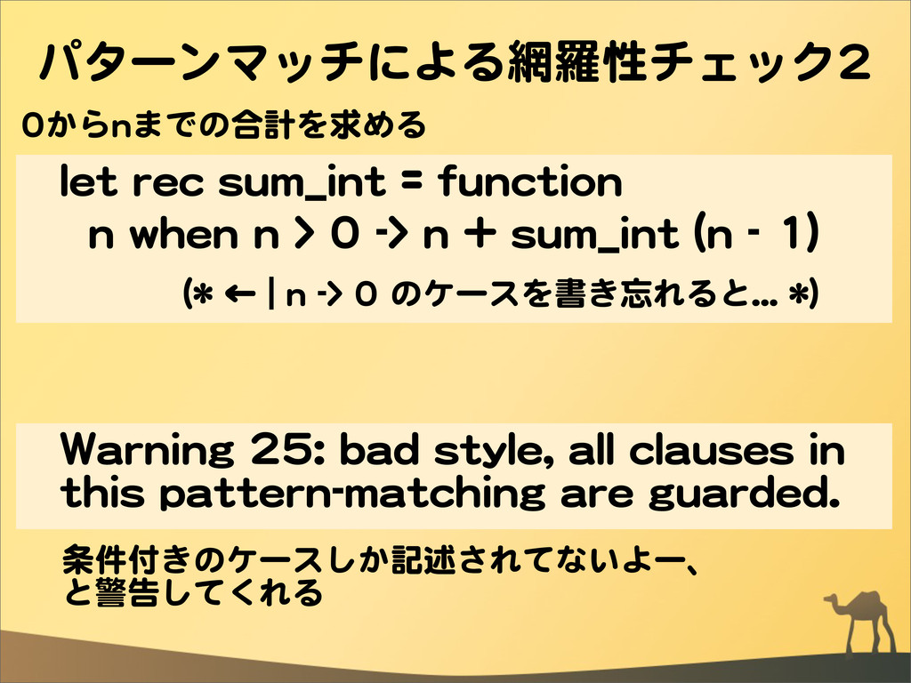 パターンマッチによる網羅性チェック22 lleett  rreecc  ssuumm__iin...